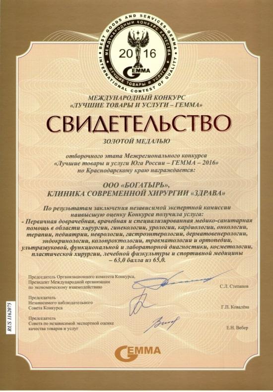 Конкурс лучшие товары и услуги россии