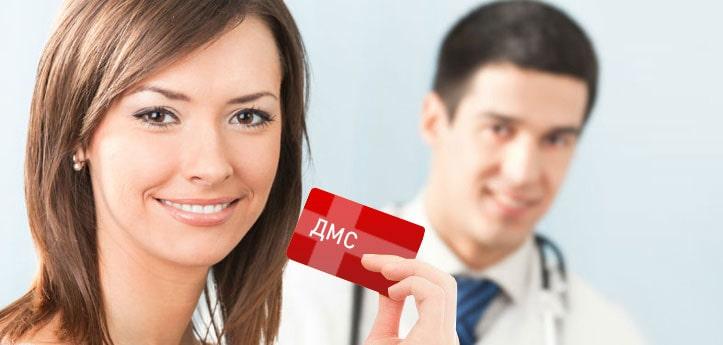 лечение по ДМС