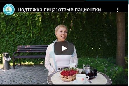 Фейслифтинг в Краснодаре : отзывы о пластике лица