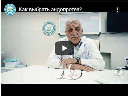 как выбрать эндопротез