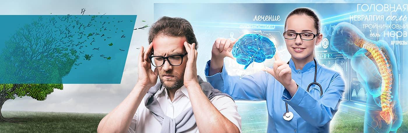 невролог в краснодаре с скидкой