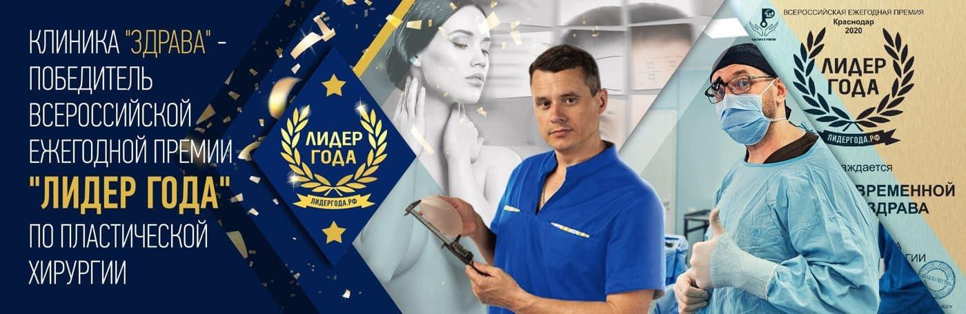 Клиника по пластической хирургии - лидер года